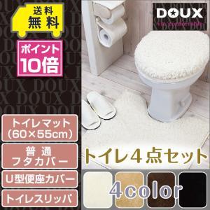 ポイント10倍/送料無料/トイレ4点セット4色 トイレマット(60×55cm)+U型便座カバー+フタカバー+スリッパ/DOUX(ドゥー)|yokozuna