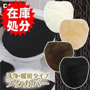 丸洗いOK トイレフタカバー 洗浄暖房タイプ 4色/DOUX(ドゥー)|yokozuna
