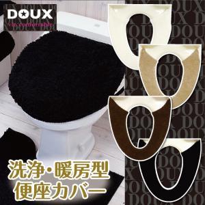 便座カバー おしゃれ 洗浄暖房タイプ ふかふか /ドゥー 4色|yokozuna