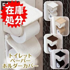 在庫処分 トイレットペーパーホルダーカバー /ドゥー 4色|yokozuna