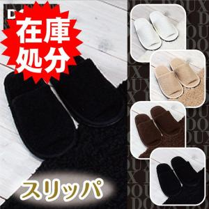 在庫処分 トイレスリッパ ふわふわ /ドゥー 4色|yokozuna