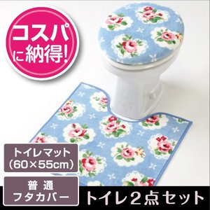 トイレマット セット おしゃれ 2点セット マット(60×55cm)+普通フタカバー/ローザ yokozuna