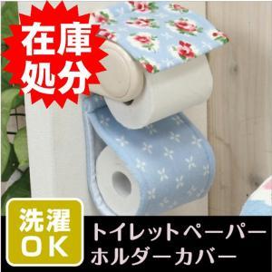 トイレットペーパーホルダーカバー おしゃれ /ローザ yokozuna