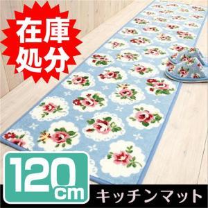 キッチンマット おしゃれ 洗える 約45×120cm /ローザ yokozuna