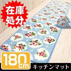 キッチンマット ロング おしゃれ 洗える 約45×180cm /ローザ yokozuna