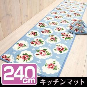 キッチンマット ロング おしゃれ 洗える 約45×240cm /ローザ yokozuna