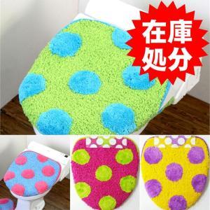 訳あり 在庫処分 トイレフタカバー 洗浄暖房タイプ /クリクリ 4色|yokozuna