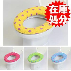 訳あり 在庫処分 便座カバー O型タイプ /クリクリ 4色|yokozuna