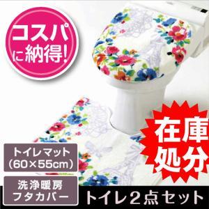 トイレ2点セット トイレマット(60×55cm)+洗浄暖房フタカバー/ジェンヌ|yokozuna