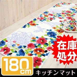 キッチンマット ロング おしゃれ 洗える 約45×180cm /ジェンヌ|yokozuna