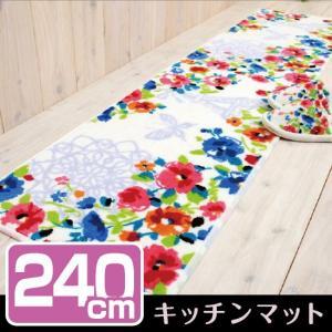 キッチンマット ロング おしゃれ 洗える 約45×240cm /ジェンヌ yokozuna