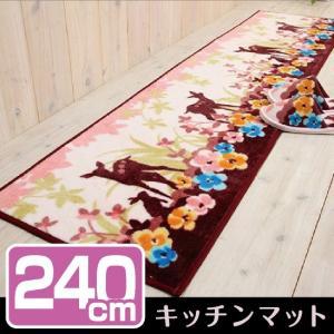 キッチンマット ロング おしゃれ 洗える 約45×240cm /メルン yokozuna