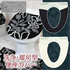 便座カバー おしゃれ 洗浄暖房タイプ /フィーユ 2色|yokozuna