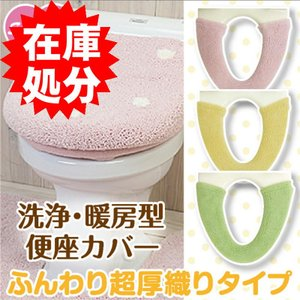 便座カバー おしゃれ 洗浄暖房タイプ 超厚織 ふかふか /スイートドロップ 3色|yokozuna