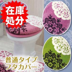 丸洗いOK トイレフタカバー 普通タイプ 2色/ローラン|yokozuna
