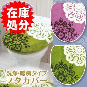 丸洗いOK トイレフタカバー 洗浄暖房タイプ 2色/ローラン|yokozuna