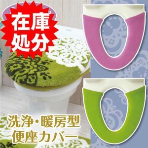 便座カバー おしゃれ 洗浄暖房タイプ /ローラン 2色|yokozuna