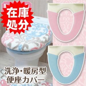 便座カバー おしゃれ 洗浄暖房タイプ /ダマスク 2色|yokozuna