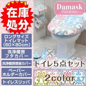 在庫処分 トイレ5点セット ロングマット(80×60cm)+洗浄暖房フタカバー+洗浄便座カバー+ペー...