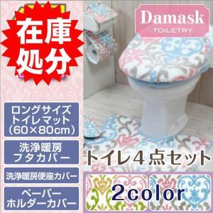 在庫処分 トイレ4点セット ロングマット(80×60cm)+洗浄暖房フタカバー+洗浄便座カバー+ペー...