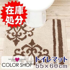 在庫処分 トイレマット 約55×60cm 滑りにくい加工 /ラーベル カラーショップ ベージュ|yokozuna