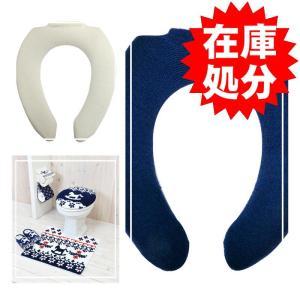 訳あり 在庫処分 便座カバー U型タイプ /ボレス 2色|yokozuna