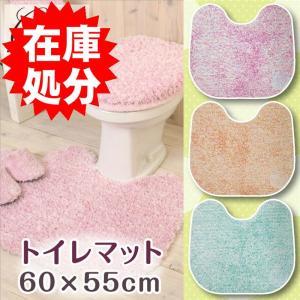 丸洗いOK トイレマット 3色 約60×55cm/キャンディフロス|yokozuna