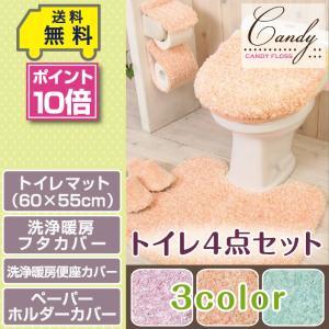 トイレマット トイレセット 4点セット マット(60×55cm)+洗浄暖房便座カバー+洗浄暖房フタカバー+ホルダーカバー/キャンディフロス 3色|yokozuna