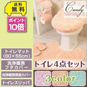 トイレマット トイレセット 4点セット マット(60×55cm)+洗浄暖房便座カバー+洗浄暖房フタカバー+トイレスリッパ/キャンディフロス 3色|yokozuna