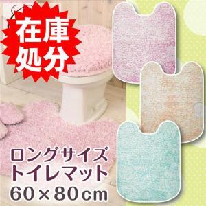 丸洗いOK トイレマット胴長 3色 約60×80cm 手前に長い/キャンディフロス|yokozuna