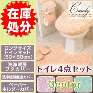 トイレマット トイレセット 4点セット ロングマット(60×80cm)+洗浄暖房便座カバー+洗浄暖房フタカバー+ホルダーカバー/キャンディフロス 3色|yokozuna