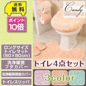 トイレマット トイレセット 4点セット ロングマット(60×80cm)+洗浄暖房便座カバー+洗浄暖房フタカバー+トイレスリッパ/キャンディフロス 3色|yokozuna
