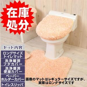 訳あり 在庫処分 トイレ5点セット ロングマット(60×80cm)+洗浄便座カバー+洗浄フタカバー+ホルダーカバー+スリッパ/キャンディフロス オレンジ