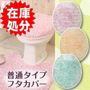 丸洗いOK トイレフタカバー 普通タイプ 3色/キャンディフロス|yokozuna