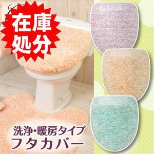 丸洗いOK トイレフタカバー 洗浄暖房タイプ 3色/キャンディフロス|yokozuna