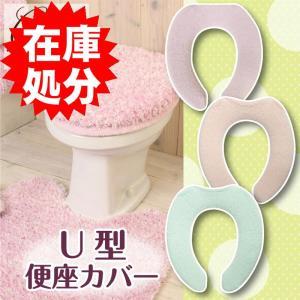 便座カバー おしゃれ U型タイプ ふかふか /キャンディフロス 3色|yokozuna