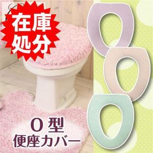 便座カバー おしゃれ O型タイプ ふかふか /キャンディフロス 3色|yokozuna