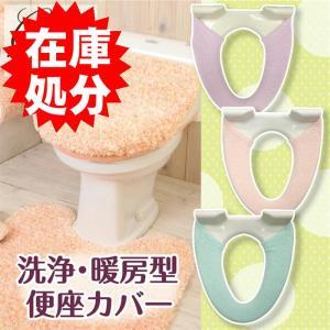 便座カバー おしゃれ 洗浄暖房タイプ ふかふか /キャンディフロス 3色|yokozuna