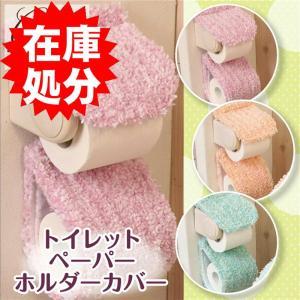 トイレットペーパーホルダーカバー おしゃれ /キャンディフロス 3色|yokozuna