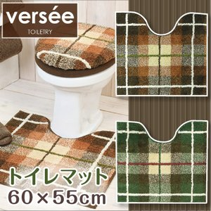 丸洗いOK トイレマット 2色 約60×55cm 滑りにくい加工/ベルセ yokozuna