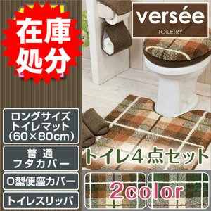 トイレマット トイレセット 4点セット ロングマット(60×80cm)+O型便座カバー+フタカバー+トイレスリッパ/ベルセ 2色 yokozuna