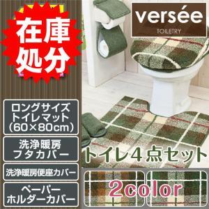 トイレマット トイレセット 4点セット ロングマット(60×80cm)+洗浄暖房便座カバー+洗浄暖房フタカバー+ホルダーカバー/ベルセ 2色 yokozuna