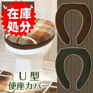 便座カバー おしゃれ U型タイプ /ベルセ 2色 yokozuna