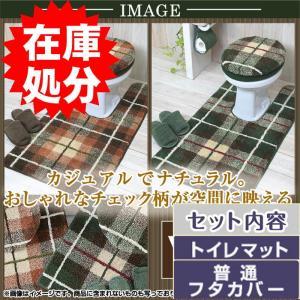 在庫処分 トイレ2点セット 超ロングマット(115×60cm)+普通フタカバー /ベルセ 2色
