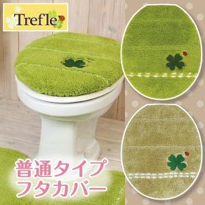 丸洗いOK トイレフタカバー 普通タイプ 2色/トレフル|yokozuna