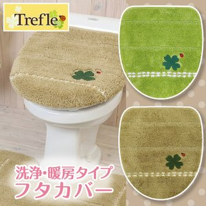 丸洗いOK トイレフタカバー 洗浄暖房タイプ 2色/トレフル|yokozuna