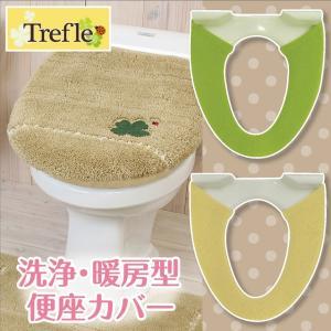 便座カバー おしゃれ 洗浄暖房タイプ /トレフル 2色|yokozuna