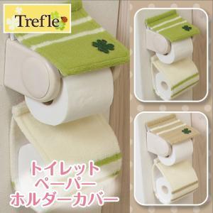 トイレットペーパーホルダーカバー おしゃれ /トレフル 2色|yokozuna