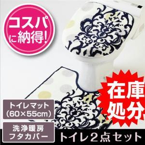 トイレ2点セット トイレマット(60×55cm)+洗浄暖房フタカバー/エーデル|yokozuna