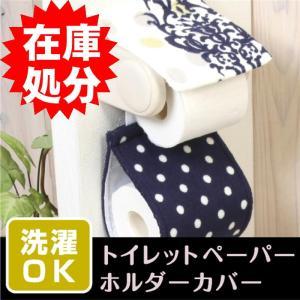 トイレットペーパーホルダーカバー おしゃれ /エーデル|yokozuna
